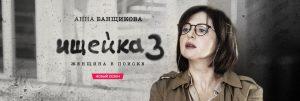 seriál Iščejka (Ищейка)