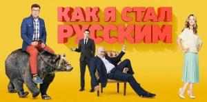 seriál Kak ja stal russkim (Как я стал русским)