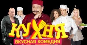 seriál Kuchňa (Кухня)