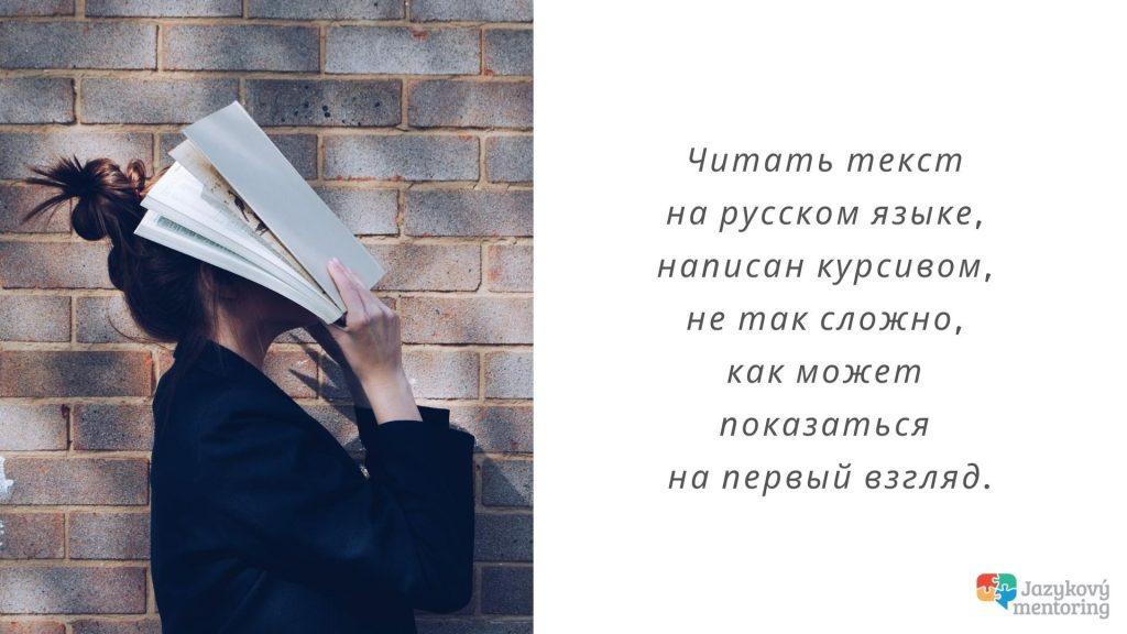 Ruský text napísaný kurzívou